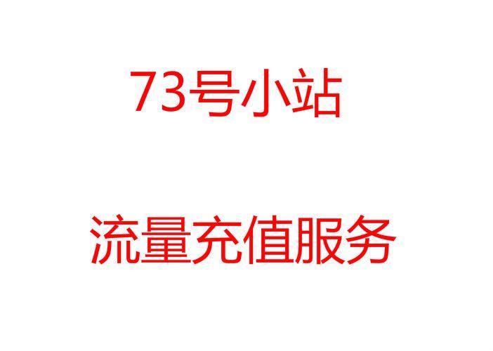 73号小站(曹妃甸店)-美团
