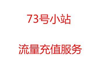 【安平等】73号小站-美团