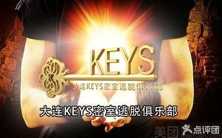 KEYS密室逃脱俱乐部-美团