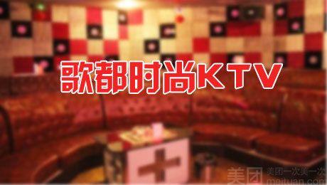 美团网:长沙今日KTV团购:【歌都ktv】正晚场大中小包欢唱6小时+酒水套餐