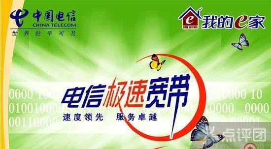 中国电信建设路营业厅-10M宽带,仅售689元,价值720元10M宽带,免费停车位!