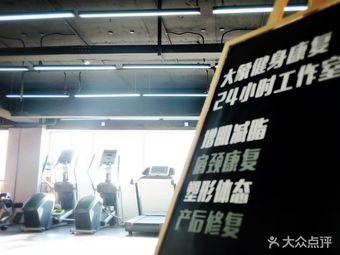 大象健身康复24小时私教工作室