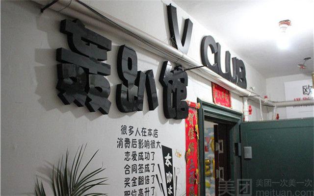 V Club轰趴馆-美团