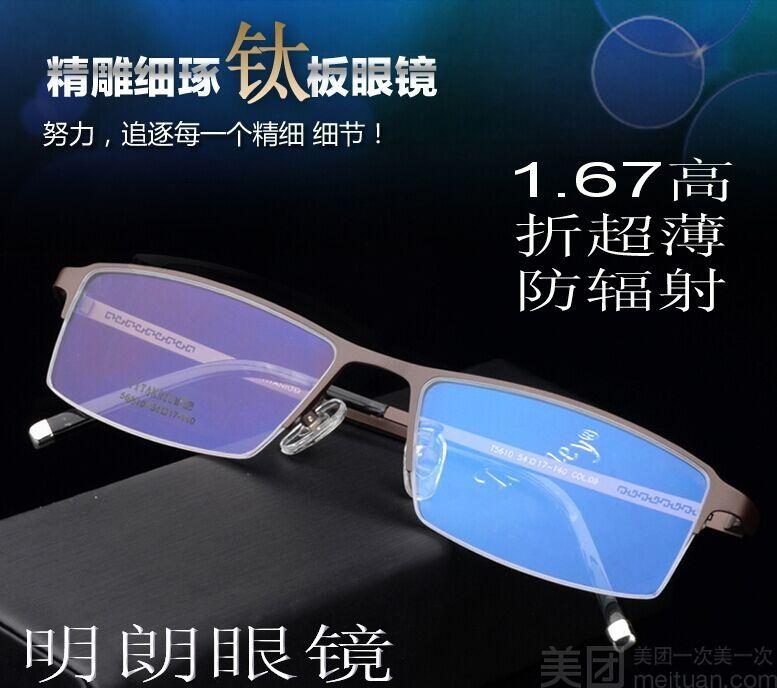 明朗眼镜(文化路店)-美团