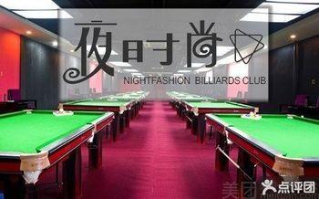 【北京】夜时尚台球-美团