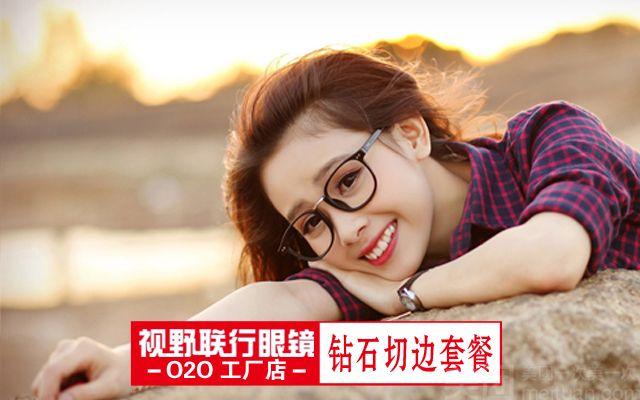 视野联行眼镜O2O工厂店(小寨店)-美团