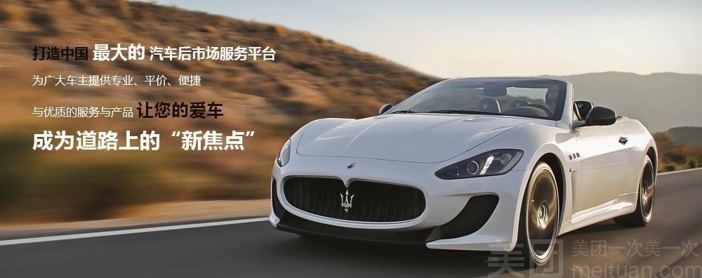 新焦点汽车服务(云山路店)-美团