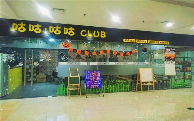 咕咕club(东城汇店)-美团