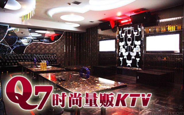 泰来Q7时尚量贩KTV(南关岭店)-美团