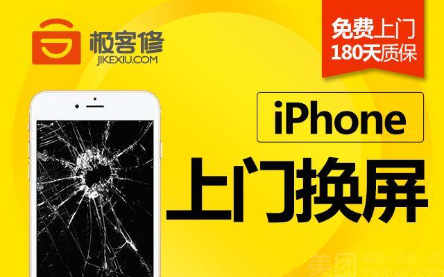 :长沙今日钱柜娱乐官网:【极客修】iPhone8Plus内屏更换