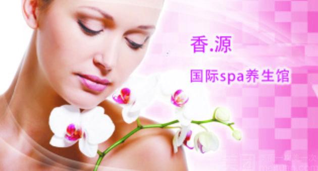 香源国际SPA养生馆-美团