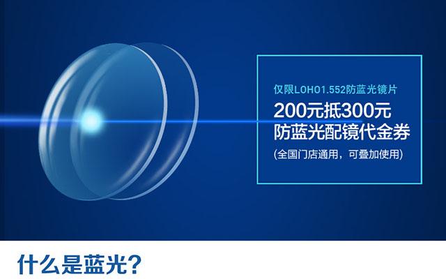 :长沙今日钱柜娱乐官网:【LOHO眼镜生活】LOHO眼镜防蓝光代金券