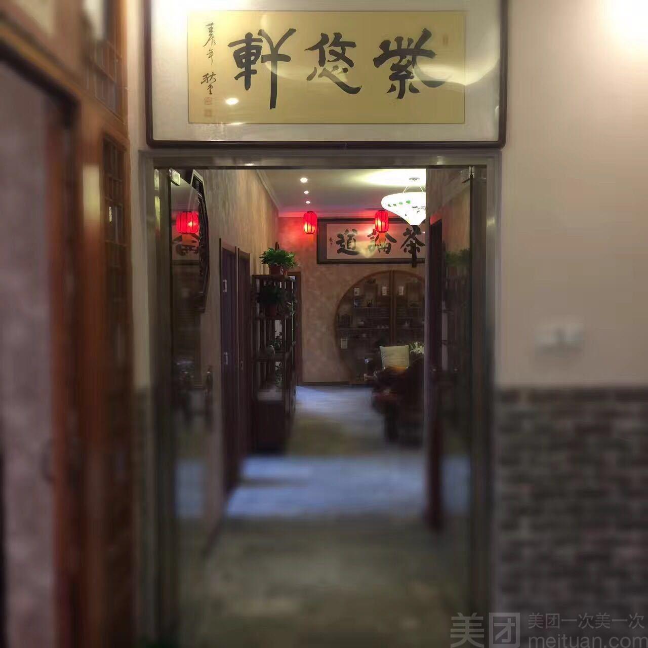 紫悠轩茶艺-美团