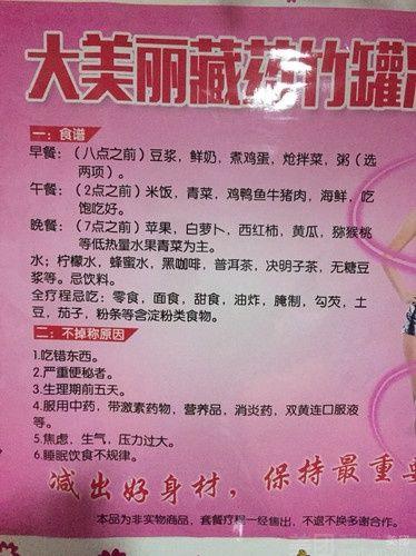 【大美丽藏药竹罐减肥团购】哈尔滨大美丽藏药竹罐
