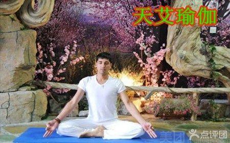 天艾瑜伽-美团