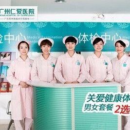 广州仁爱医院体检中心-美团