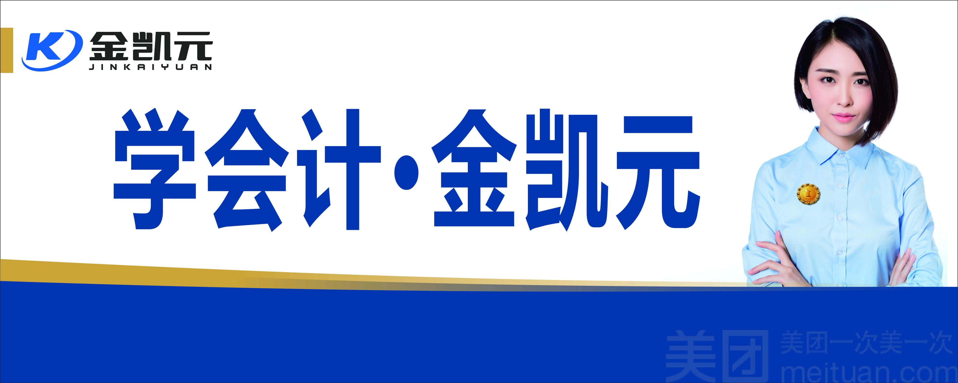 金凯元财务培训(总校)-美团