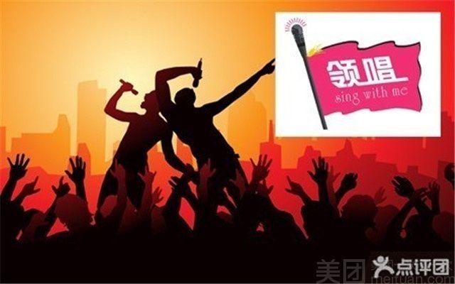 美团网:长沙今日KTV团购:【领唱KTV】下午场5小时/(晚场/晚晚场)6小时欢唱券+酒水小食套餐