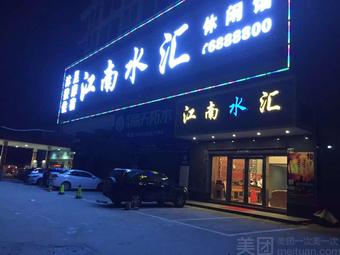 江南水汇(阳山店)