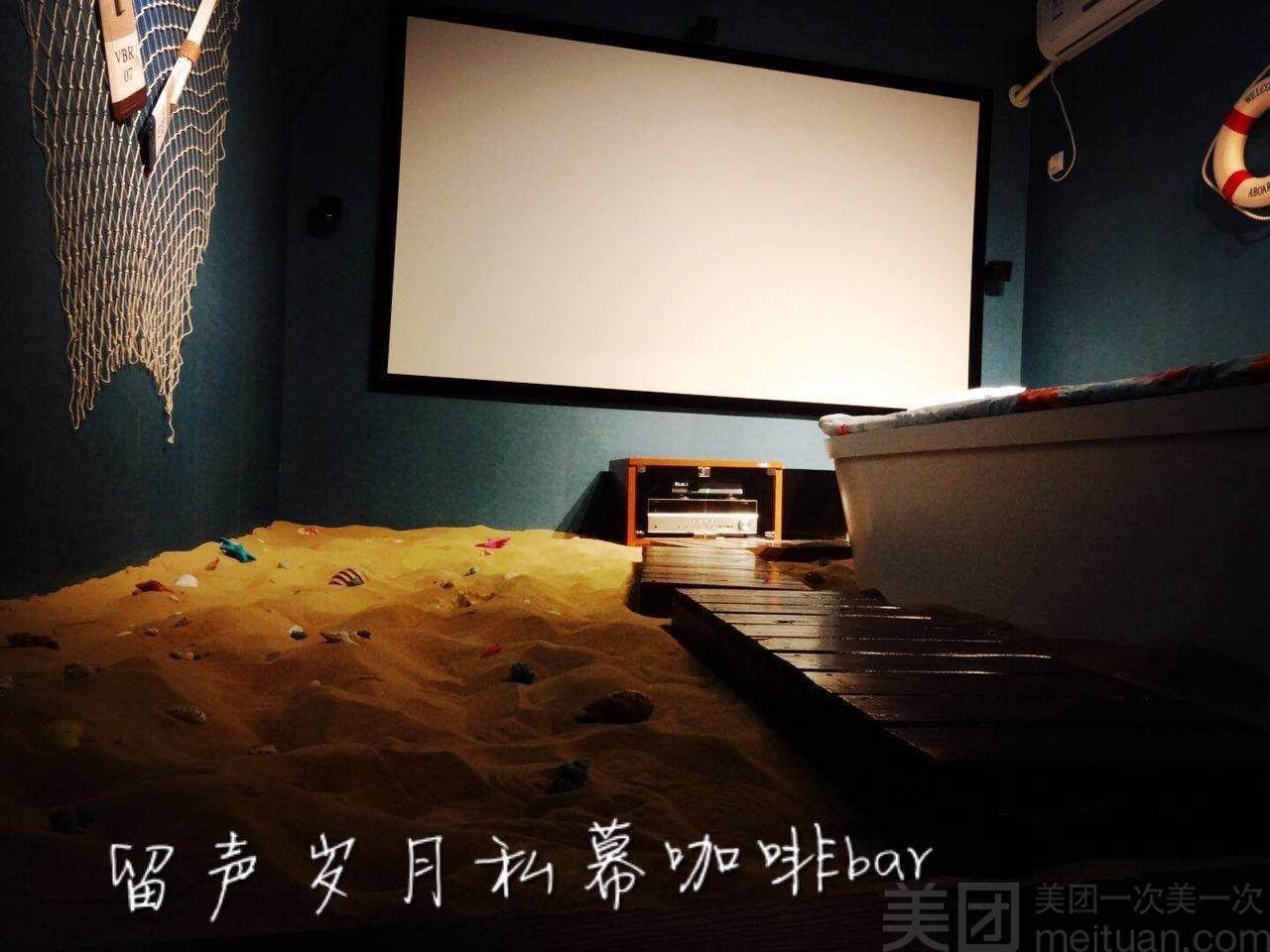 美团网:长沙今日电影团购:【留声岁月私幕影院】留声岁月沙滩房电影一场