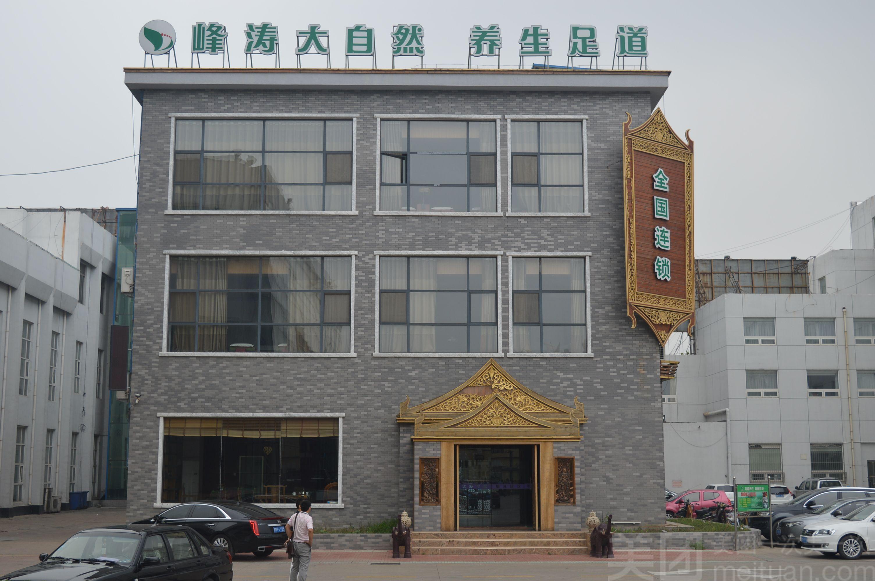 峰涛大自然养生会所(博兴店)-美团