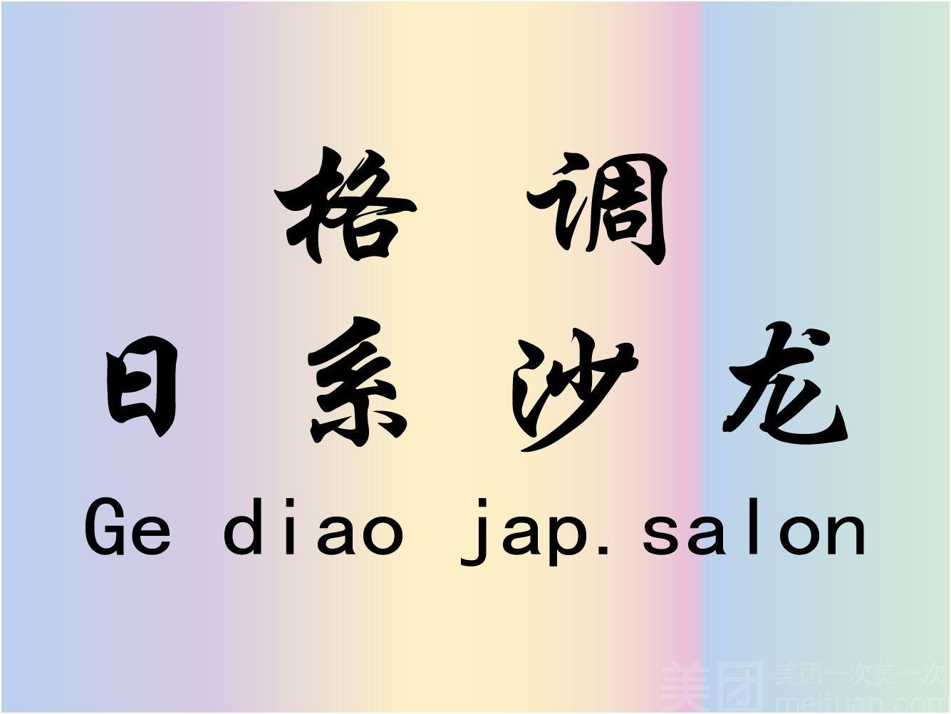 格调日系沙龙(新街口店)-美团