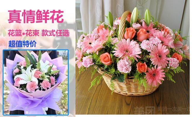 真情鲜花(喜达店)-美团