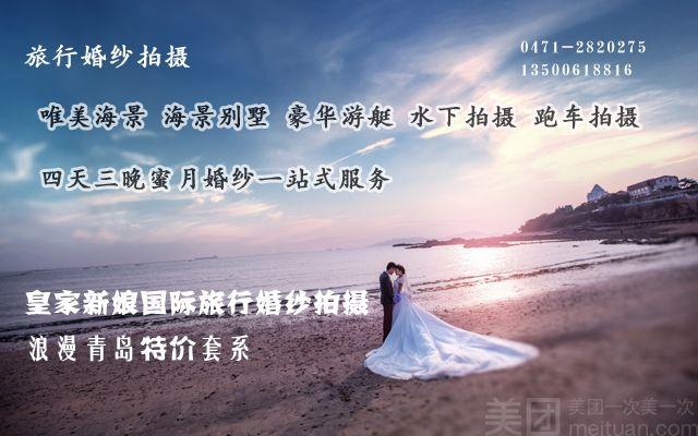 皇家新娘婚纱摄影-美团
