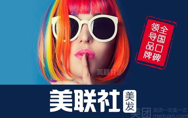 美联社&美丽频道造型(广州天河总店)-美团
