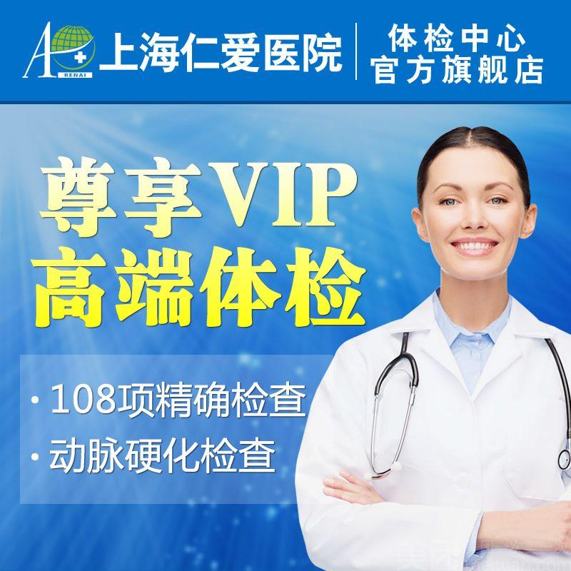 上海仁爱医院-美团
