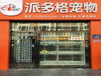 派多格宠物(中海国际店)