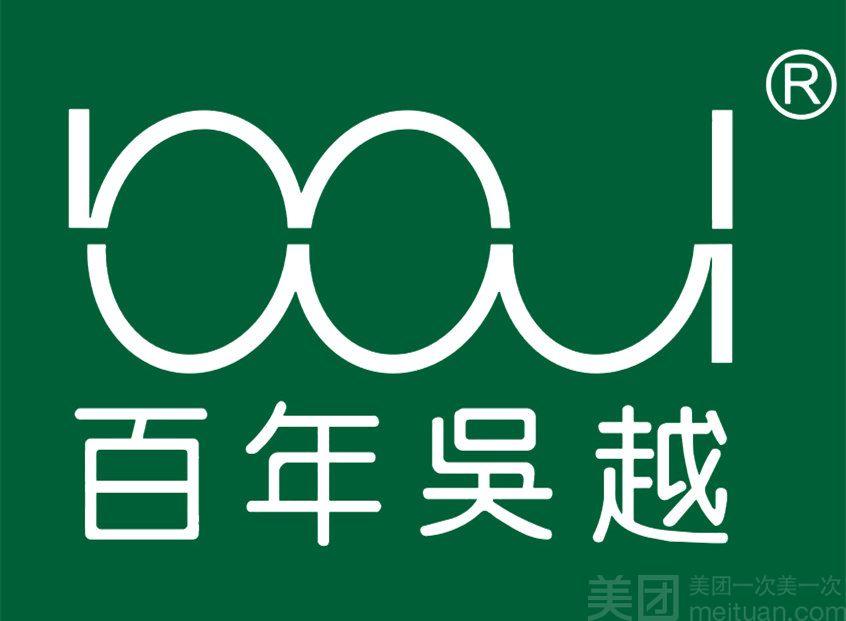 百年吴越专业祛痘连锁(桐柏路店)-美团