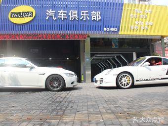 YesCar汽车美容俱乐部