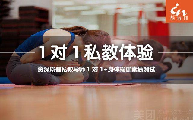 :长沙今日团购:【隐瑜伽】单人 资深瑜伽私教一对一课程