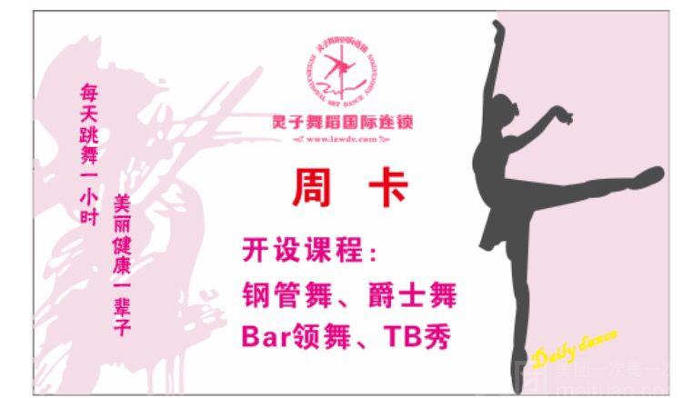 灵子舞蹈培训中心-美团