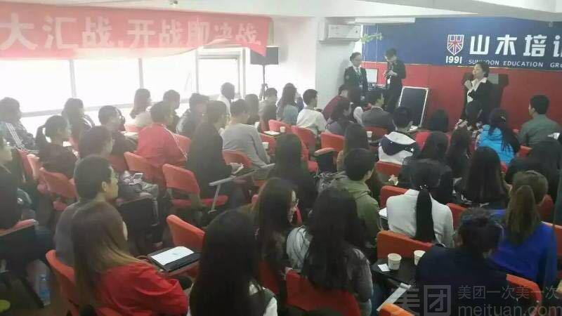 :长沙今日团购:【山木培训】助理会计师课程