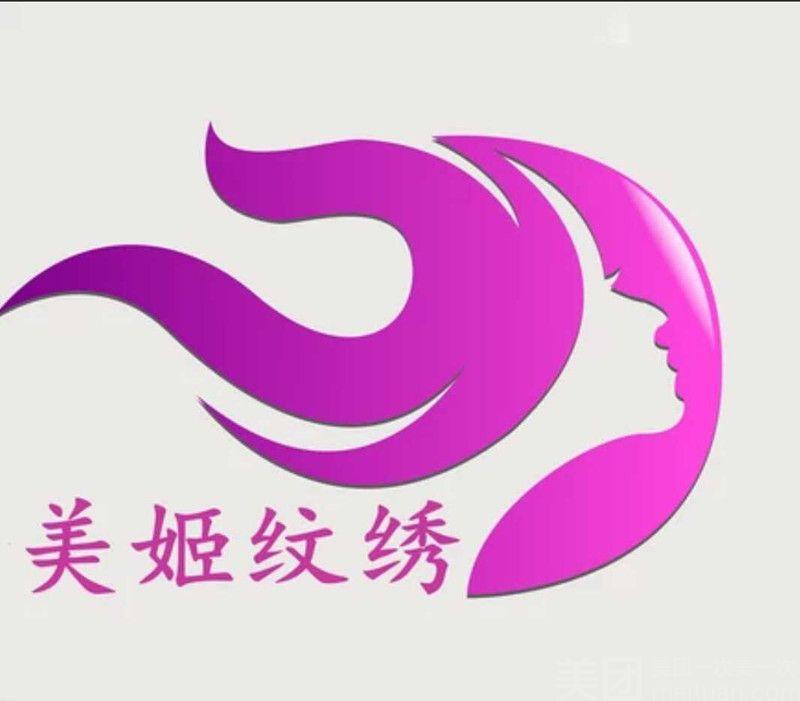 美姬半永久纹眉美瞳线脱毛祛斑(东中街总店)-美团