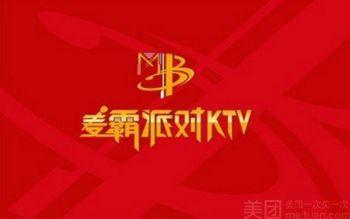 【郑州】麦霸派对KTV-美团