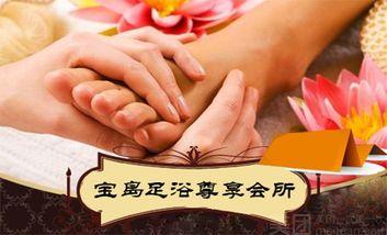 【蚌埠】宝岛足浴-美团