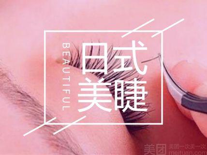 靓莉屋美容店靓莉屋美容店-日式单根无痕美睫-北京