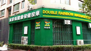 【上海】双彩虹盲人按摩院-美团