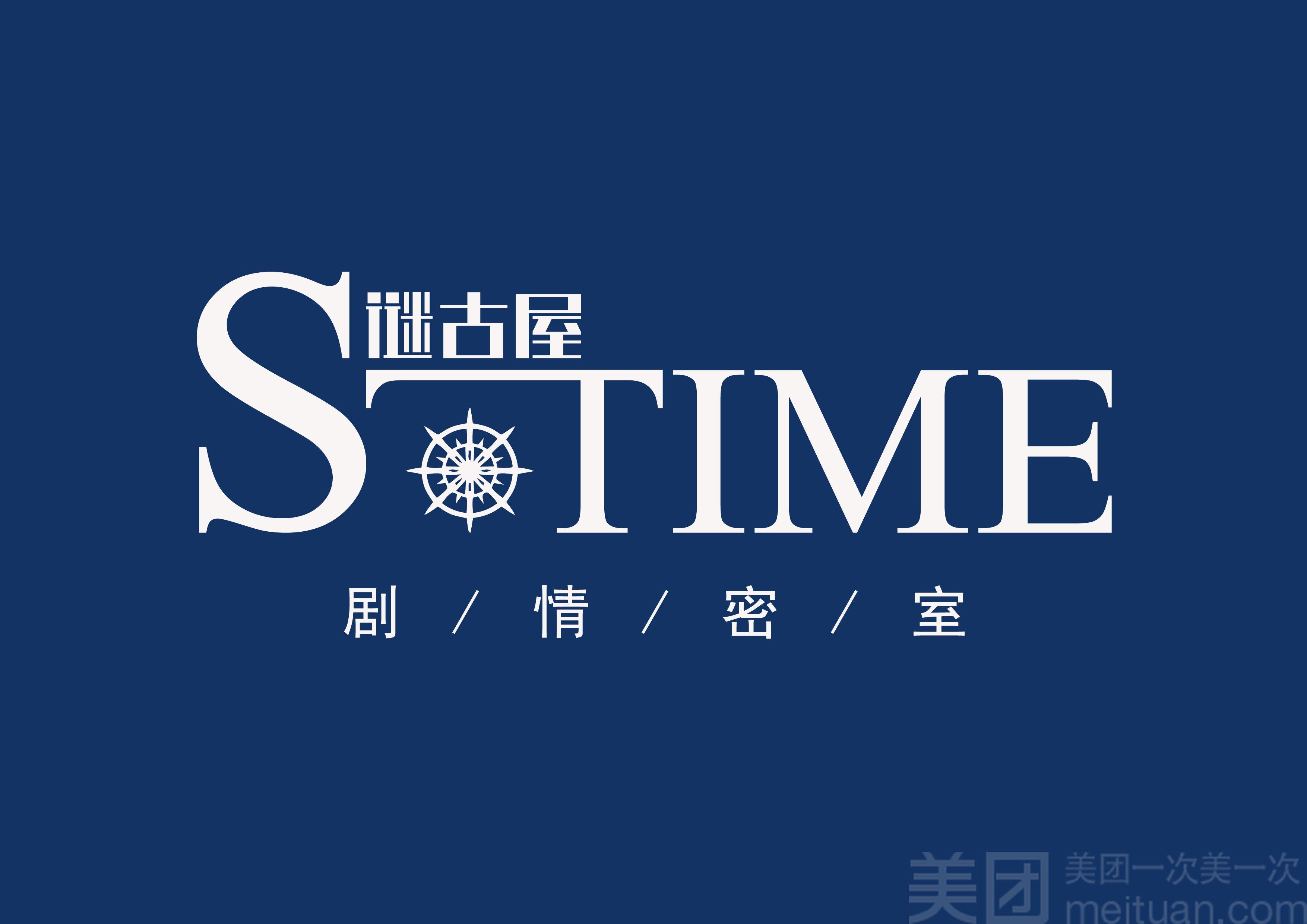 :长沙今日钱柜娱乐官网:【S-time真人密室】永宁镇谜案主题