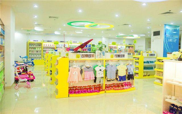 可爱可亲母婴用品生活馆是中国婴童行业的连锁零售企业,主要销售孕妇