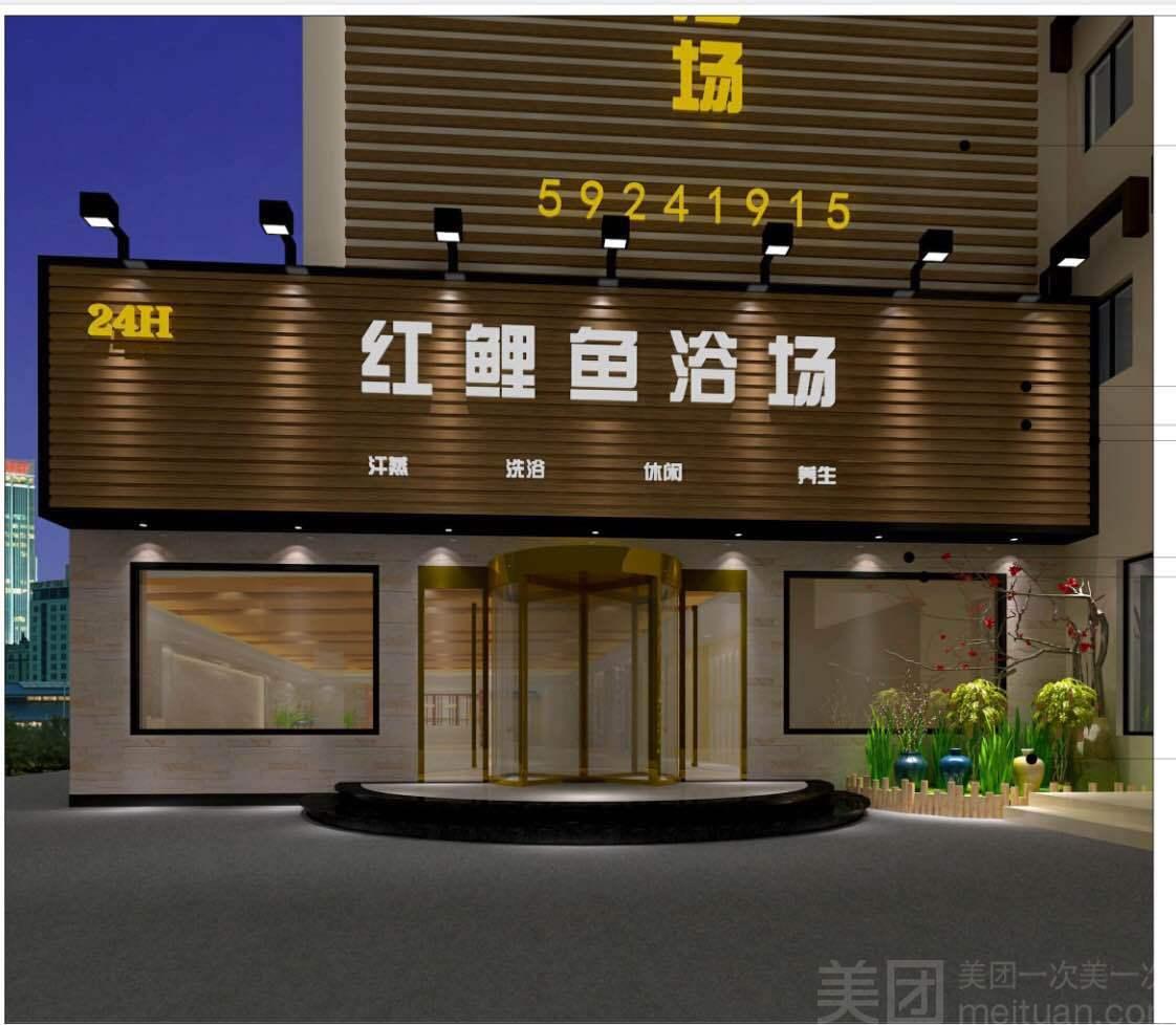 红鲤鱼大浴场(青浦店)-美团