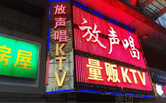 放声唱量贩KTV(银盆岭店)-美团