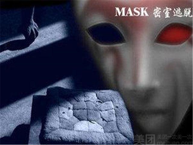 MASK密室逃脱-美团