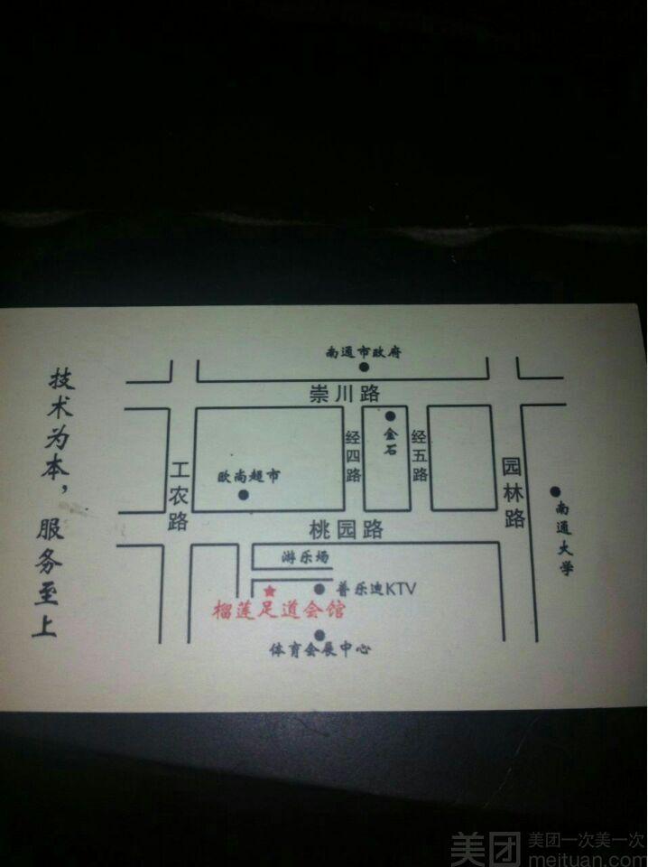 榴莲养生会馆-美团