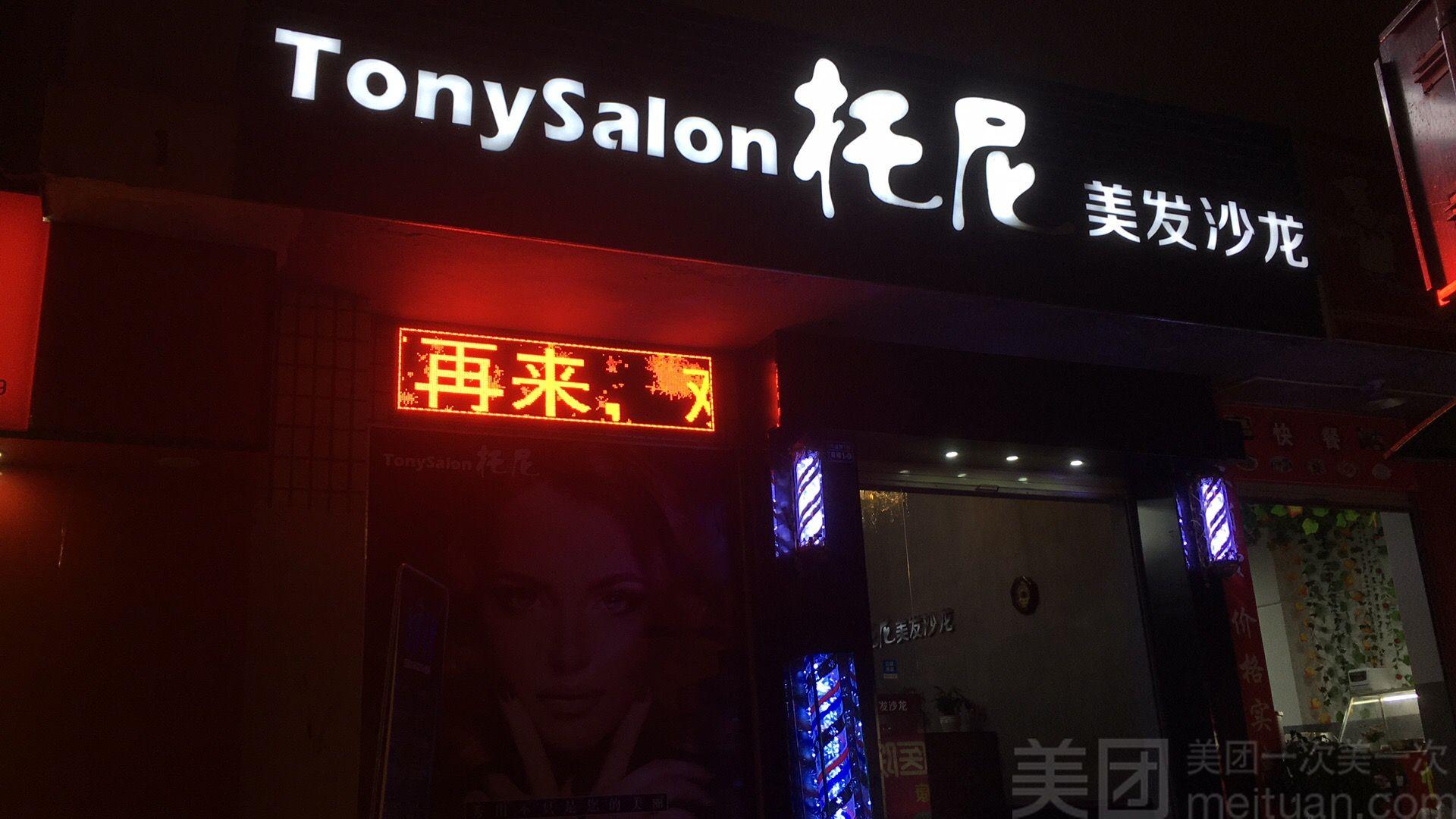 托尼美发沙龙