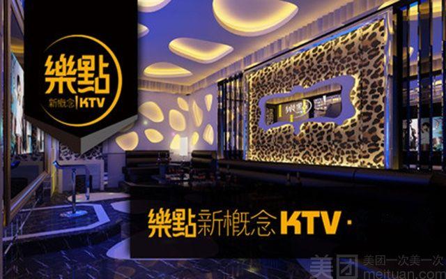 【摩天轮】乐点新概念量贩式KTV(旗舰店)仅售398元,价值828元周日至周四中包19:00-次日2:00欢唱7小时+酒水套餐!免费WiFi!