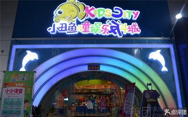 小丑鱼儿童娱乐反斗城-美团